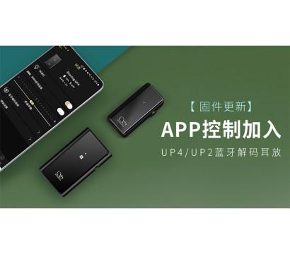 UP2/UP4 蓝牙耳放固件更新,App控制功能加入。